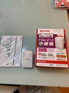 バッファロー Wi-Fi 中継機 ハイパワーモデル WEX-1166DHPS