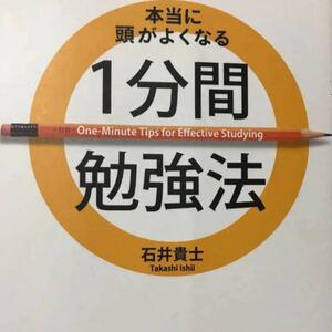 「本当に頭がよくなる1分間勉強法」石井貴士定価: ¥ 1,540#石井貴士 #本 #BOOK #ビジネス #経済