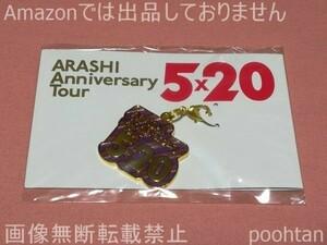 嵐 ARASHI Anniversary Tour 5x20 5x20 北海道会場限定チャーム 紫 松本潤