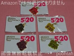 嵐 ARASHI Anniversary Tour 5x20 5x20 会場限定チャーム 全5種セット