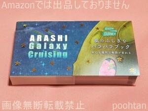 """嵐 ARASHI EXHIBITION """"JOURNEY"""" 嵐を旅する展覧会 嵐のふしぎなパラパラブック"""