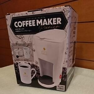 コーヒーメーカープレミアム (白or黒) お家で楽しめる本格的なドリップコーヒー
