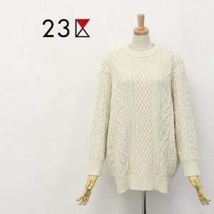 美品◆23区 vingt-trois アラン模様 コットン ニット セーター 長袖 トップス アイボリー 44