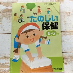 ☆9 小学校 たのしい保健 5・6年生 大日本図書 教科書  送210円~