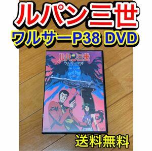 【送料無料】ルパン三世 ワルサーP-38 TVスペシャル