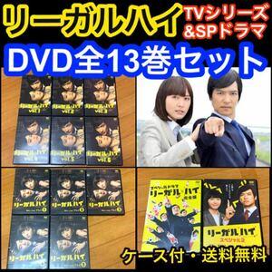 【送料無料】リーガルハイ TVシリーズ DVD 全13巻セット 堺雅人 新垣結衣