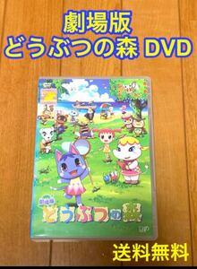 【送料無料】映画 劇場版どうぶつの森 DVD