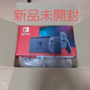 Nintendo Switch Joy-Con(L)/(R) グレー 新品未開封 任天堂スイッチ Switch本体
