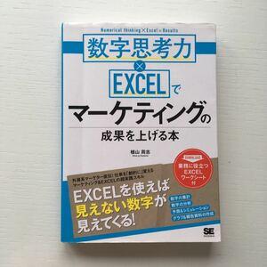 【期間限定値下げ】数学思考力×EXCELでマーケティングの成果を上げる本