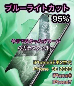 iPhone SE 第2世代 iPhone7 iPhone8 ブルーライトカットガラスフィルム 強化ガラス