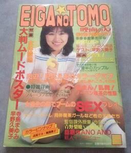 EIGA NO TOMO / 映画の友 昭和56年5月号