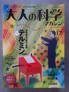 大人の科学マガジン Vol.17 付録 テルミン 付属 未開封