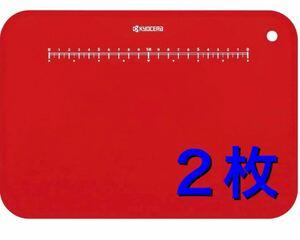 京セラ まな板 約30×20 cm レッド Kyocera CC-99 RD 2枚セット