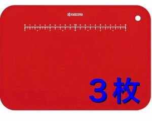 京セラ まな板 約30×20 cm レッド Kyocera CC-99 RD 3枚セット