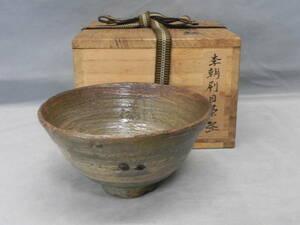 ◆ 李朝刷毛目茶碗 ◆
