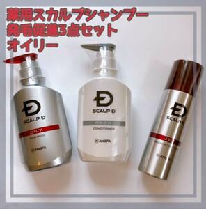 [医薬部外品]スカルプD 薬用スカルプシャンプー 発毛促進3点セット オイリー