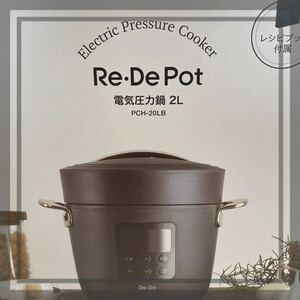 Re・De Pot リデポット ブラック 電気圧力鍋 2L PCH-20LB