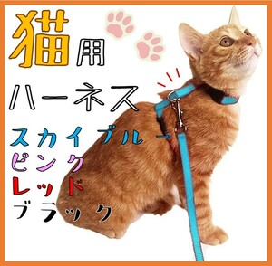 【割引有】猫用ハーネス リード お散歩 スカイブルー