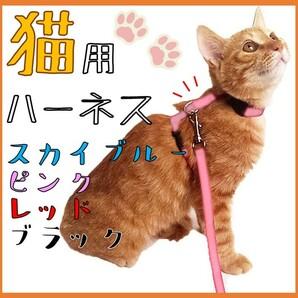 【割引有】猫用ハーネス リード お散歩 ピンク