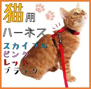 【割引有】猫用ハーネス リード お散歩 レッド