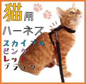 【割引有】猫用ハーネス リード お散歩 ブラック