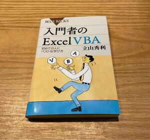 入門者のExcelVBA 立山秀利 エクセルVBA マクロVBA エクセル最速 仕事術 Microsoft