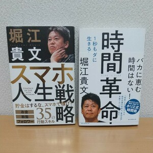書籍/単行本/スマホ人生戦略/時間革命/堀江貴文 著/2点セット/状態良好
