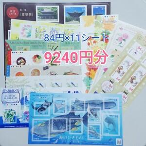 ☆シール式☆切手9240円分グリーティングかわいいオシャレ種類いろいろ♪