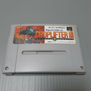 スーパーファミコンソフト チョップリフター3