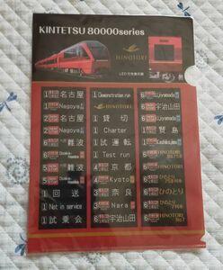 ◆近鉄◆80000系 名阪特急「ひのとり」 A4クリアファイル 行先表示(LED方向幕)