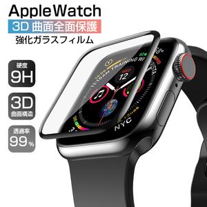 Apple watch series3 / series2 ガラスフィルム【42mm】 3D全面保護 シリーズ3/2 アップルウォッチ フィルム 保護フィルム 強化ガラス