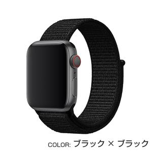 Apple watch バンド ナイロン series4&5/40mm・series2&3/38mm用【ブラック×ブラック】シリーズ 5 4 3 2 アップルウォッチ ベルト