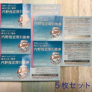 5枚セット◆西武株主優待◆メットライフドーム指定席引換券◆数量5