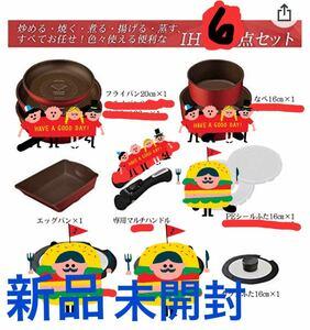 ☆ダイヤモンドコーティング 鍋 フライパン 6点セット【新品・未使用】