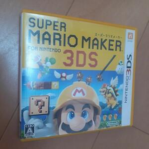 スーパーマリオメーカー 3DS ニンテンドー ソフト
