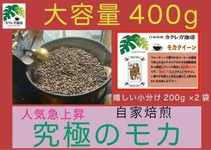 自家焙煎 コーヒー豆 モカ 女王 ブレンド 400g 珈琲