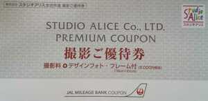 スタジオアリス 8000円相当 撮影ご優待券 撮影料+デザインフォト ④