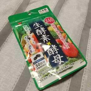 サンヘルス 生酵素×酵母 60カプセル 30日分 日本製 ※未開封新品健康補助サプリメント野菜フルーツ果物サラダ健康管理ヘルスケア