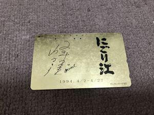 使用済みテレホンカード テレカ 峰さを理 サイン にごり江 宝塚歌劇
