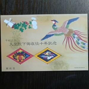 天皇陛下御在位十年記念切手シート
