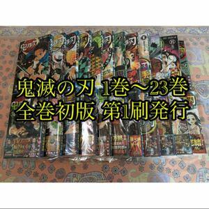 鬼滅の刃 1巻〜23巻 全巻初版 第1刷発行 ジャンパラ 週刊少年ジャンプ