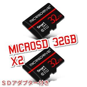 マイクロSDカード 32GB 2枚 class10 UHS-I対応 MICRODRIVE BLACK-RED-BLACK