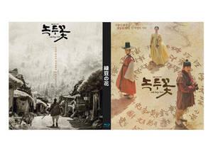 緑豆の花 Blu-ray版 (全16話)《日本語字幕あり》 韓国ドラマ