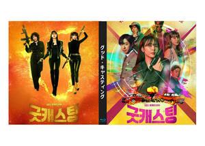 グッド・キャスティング Blu-ray版 (全16話)《日本語字幕あり》 韓国ドラマ
