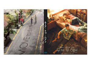 ムーブ・トゥ・ヘブン: 私は遺品整理士です Blu-ray版《日本語字幕あり》 韓国ドラマ