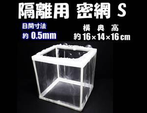 【送料無料】隔離用 密網S 1個  新品 即決 水槽用品 繁殖箱(ネット) 産卵箱 組立式 熱帯魚やメダカの隔離用に使えます