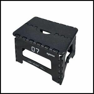 【SLOWER】スロウワー/ステップ/踏み台/折り畳み式/アウトドア/インドア/キャンプ/用品/ブラック