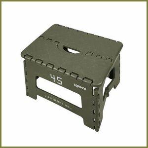 【SLOWER】スロウワー/ステップ/踏み台/折り畳み式/アウトドア/インドア/キャンプ/用品/オリーブ