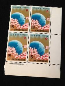 日本未使用切手 昭和45年 1970年発行 日本万国博覧会記念 四枚ブロック 銘板付 15円未使用切手*4枚 普通切手 記念切手 美術品 郵便切手