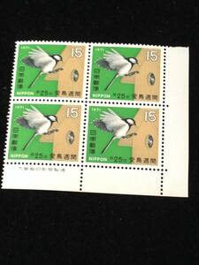日本未使用切手 昭和46年 1971年発行 第25回愛鳥週間 四枚ブロック 銘板付 15円未使用切手*4枚 普通切手 記念切手 美術品 郵便切手